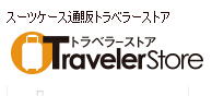 Travelerstore优惠券